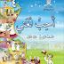 كتب الصف الرابع اساسي لمدارس سلطنة عمان