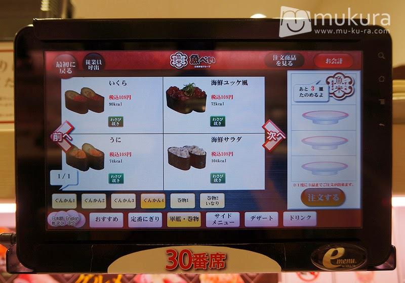 ซูชิ 100 เยน ร้าน Uobei Sushiชิบูย่า