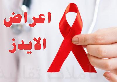 كيف تعرف انك مصاب بالايدز وما علاج الإصابة بمرض الإيدز