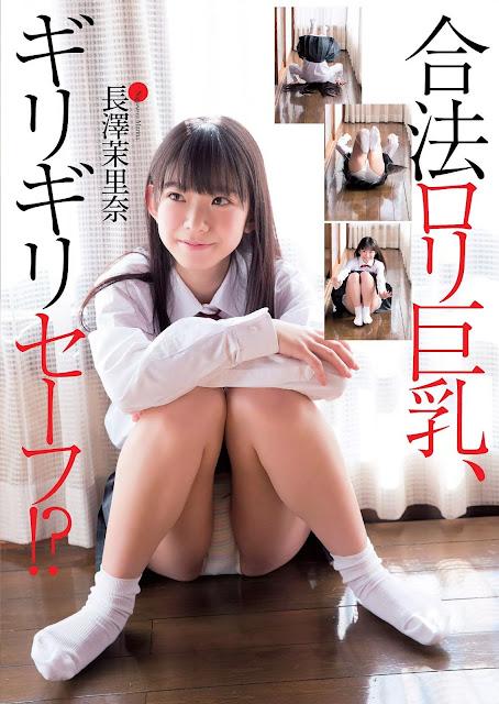 長澤茉里奈 Nagasawa Marina 週刊プレイボーイ Weekly Playboy 2016 March Pics
