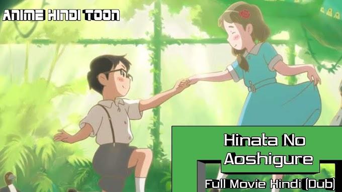 Hinata no Aoshigure Full Movie Hindi (Dub) 480p