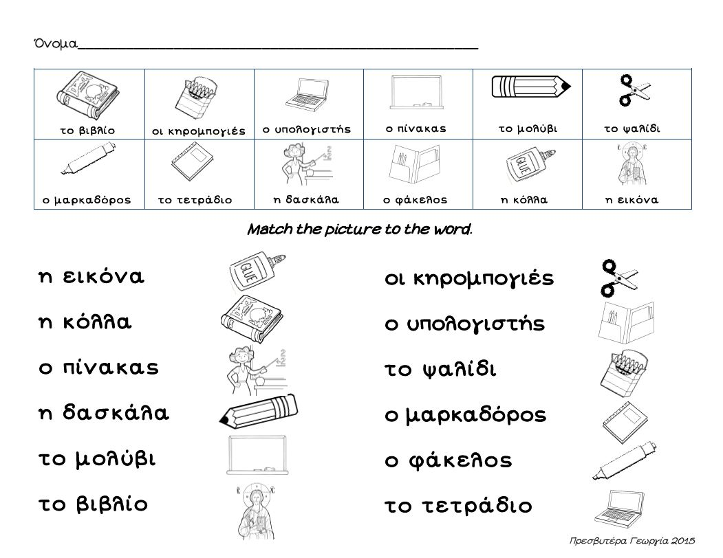 Time For Greek School