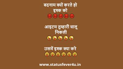 बदनाम क्यों करते हो funny status in hindi