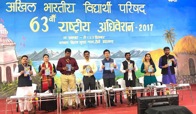"In the Rashtriya All India Vidyarthi Parishad's National Seminar, the release of the book ""Cognition"" was released."