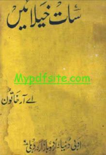 Saat Khilain By A R Khatoon