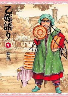 [森薫] 乙嫁語り 第01-09巻