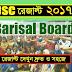 JSC Result 2017 Barisal  Board.