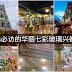 哇! 原来柔佛新山有这么华丽的七彩玻璃兴都庙!