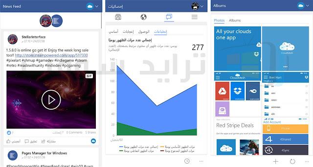 تطبيق ادارة صفحات فيس بوك الاصدار الأخير مجاناً