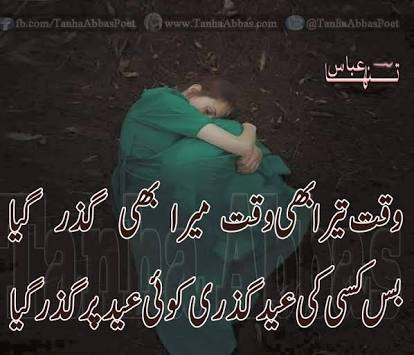 Waket Tera Bi Waket Mera Bi - Eid Sad Poetry - Sad Eid Poetry - Sad Shayari For Eid - Eid Poetry For Facebook - Urdu Poetry World