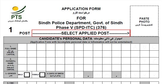 Download Application Form Sindh Police Jobs 2020