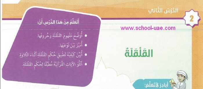 حل درس حكم القلقلة مادة التربية الاسلامية للصف الخامس الفصل الثانى 2020 الامارات