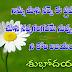 Subhodayam Quotes images in telugu