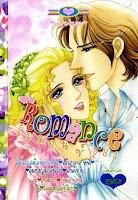 ขายการ์ตูนออนไลน์ Romance เล่ม 284