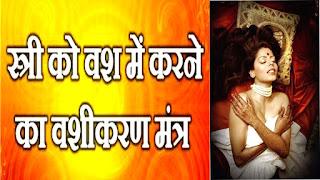 Vashikaran Kaise Kare | Vashikaran Karne Ka Video