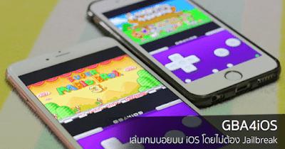 Emulator gba iphone