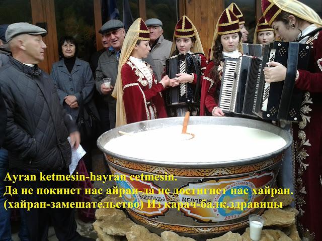 молочная культура карачаевцев-балкарцев, карачаево-балкарская культура