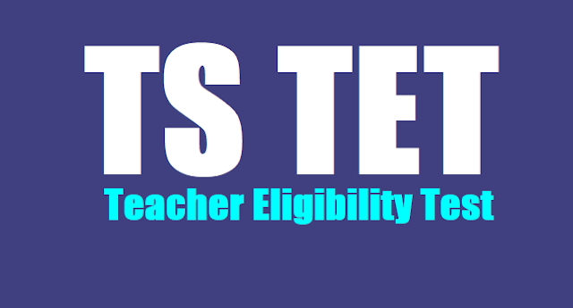 TS TET 2017,TSTET 2017,Telangana State Teacher Eligibility Test 2017