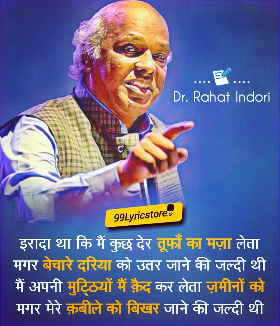 Use Ab Ke Wafaon Se Guzar Jaane Ki Jaldi Thi written and performed by Rahat Indori, this poetry is best Shayari and Ghazal of Rahat Indori.