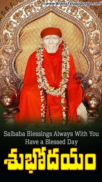 telugu good morning, good morning bhakti quotes, lord saibaba hd wallpapers, telugu good morning bhakti quotes