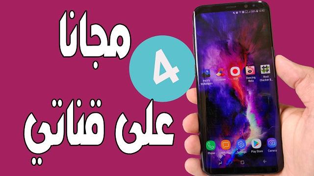 تطبيقات مدفوعة و لكن مجانا على قناتي سوف تندم إن فاتتك هذه الحلقة # مليون نجمة