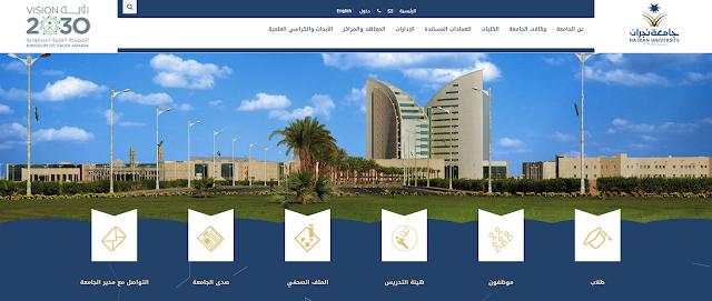 Beasiswa Najran University