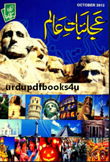 Ajaibat e Alam Pdf Book in Urdu