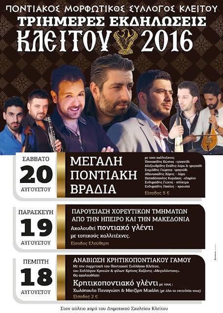 Τριήμερες Ποντιακές εκδηλώσεις «Κλείτος 2016»