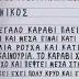 Μαθητής δημοτικού γράφει έκθεση για τον Τιτανικό και γίνεται viral