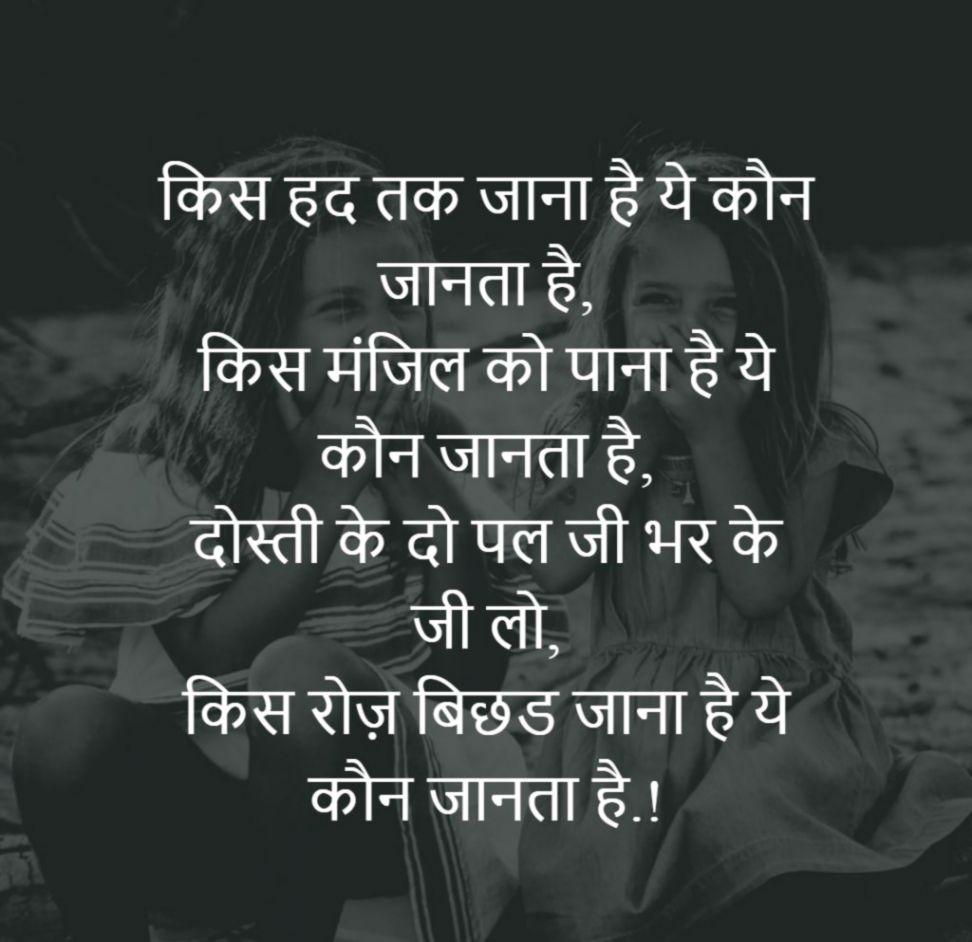 Sad Quote In Hindi Retro Future
