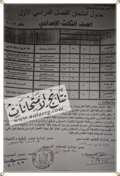بالصور جدول امتحانات المرحله الاعداديه بالاسماعيليه
