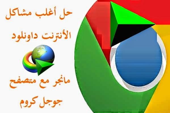 كيفية اضافة ايقونة زر تحميل Internet Download Manager مع متصفح