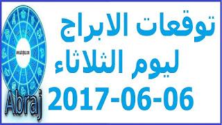 توقعات الابراج ليوم الثلاثاء 06-06-2017