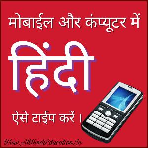 Mobile me Hindi type karne ka aasan tarika
