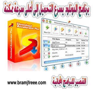 برنامج الدونلود Download Accelerator Plus كامل مجانا يسرع
