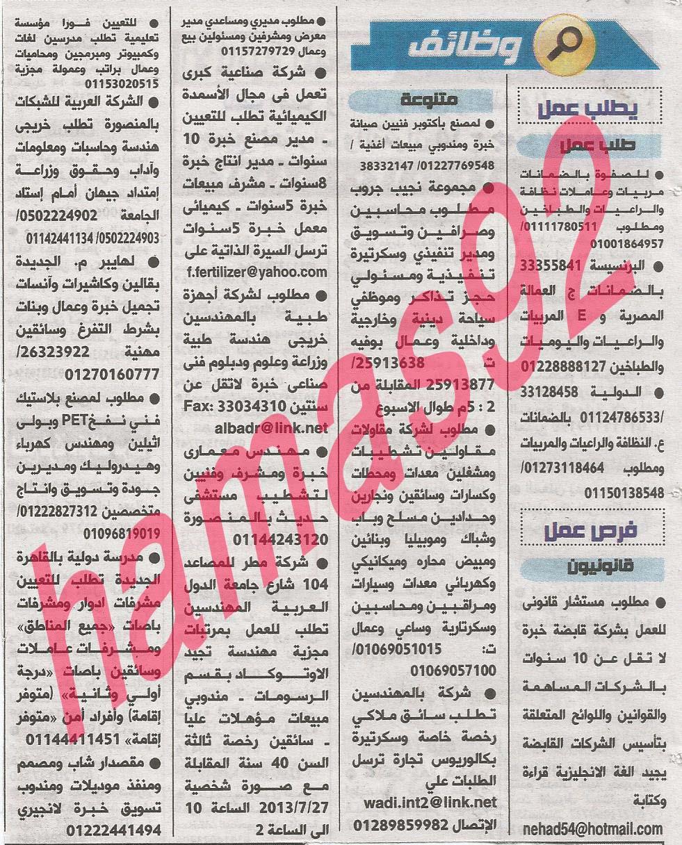 13459cc66 وظائف مصر : وظائف جريدة بانوراما الاهرام المصرية اليوم الاثنين 20 ...