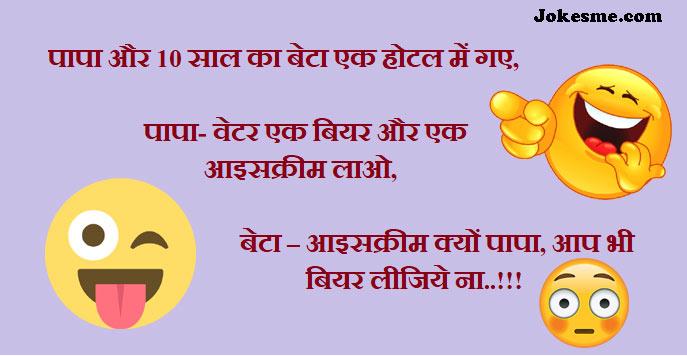 शरबत बनाने के लिए नींबू नहीं है Father Son Hindi Funny Jokes
