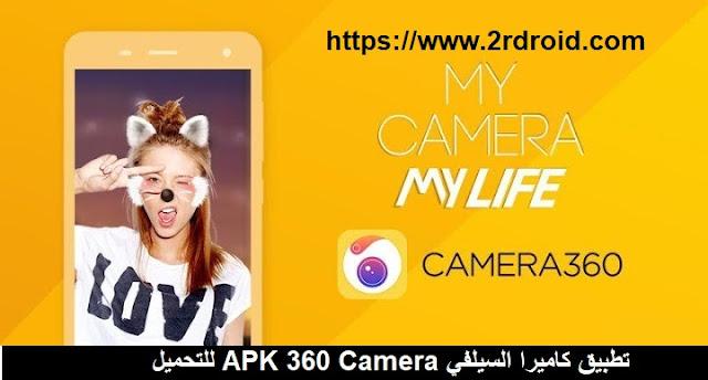تطبيق كاميرا السيلفي Camera 360 APK للتحميل