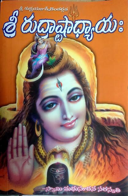 రుద్రాష్టాద్యాయః | Rudrashtadhyayi | రుద్రాష్టాద్యాయః | GRANTHANIDHI | MOHANPUBLICATIONS | bhaktipustakalu