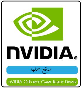 تحميل برنامج تعريف الالعاب نفيديا جي فورس عربي nVIDIA GeForce Game Ready Driver 2018  مجانا
