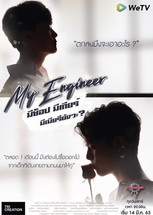 My Engineer, Cast, info, Release date March 14 - 2020