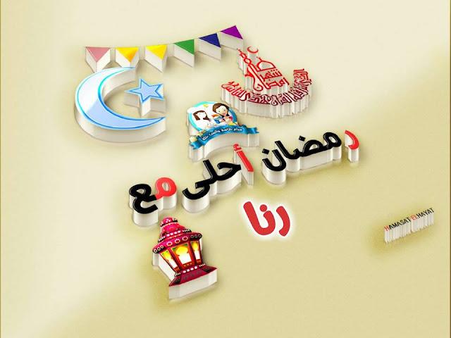 رمضان احلى مع رنا