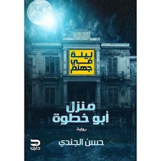 رواية منزل أبو خطوة تأليف حسن الجندي