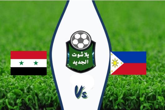 نتيجة مباراة سوريا والفلبين اليوم 05-09-2019 تصفيات آسيا المؤهلة لكأس العالم 2022