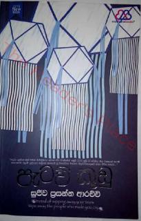 patawu kudu sinhala novel
