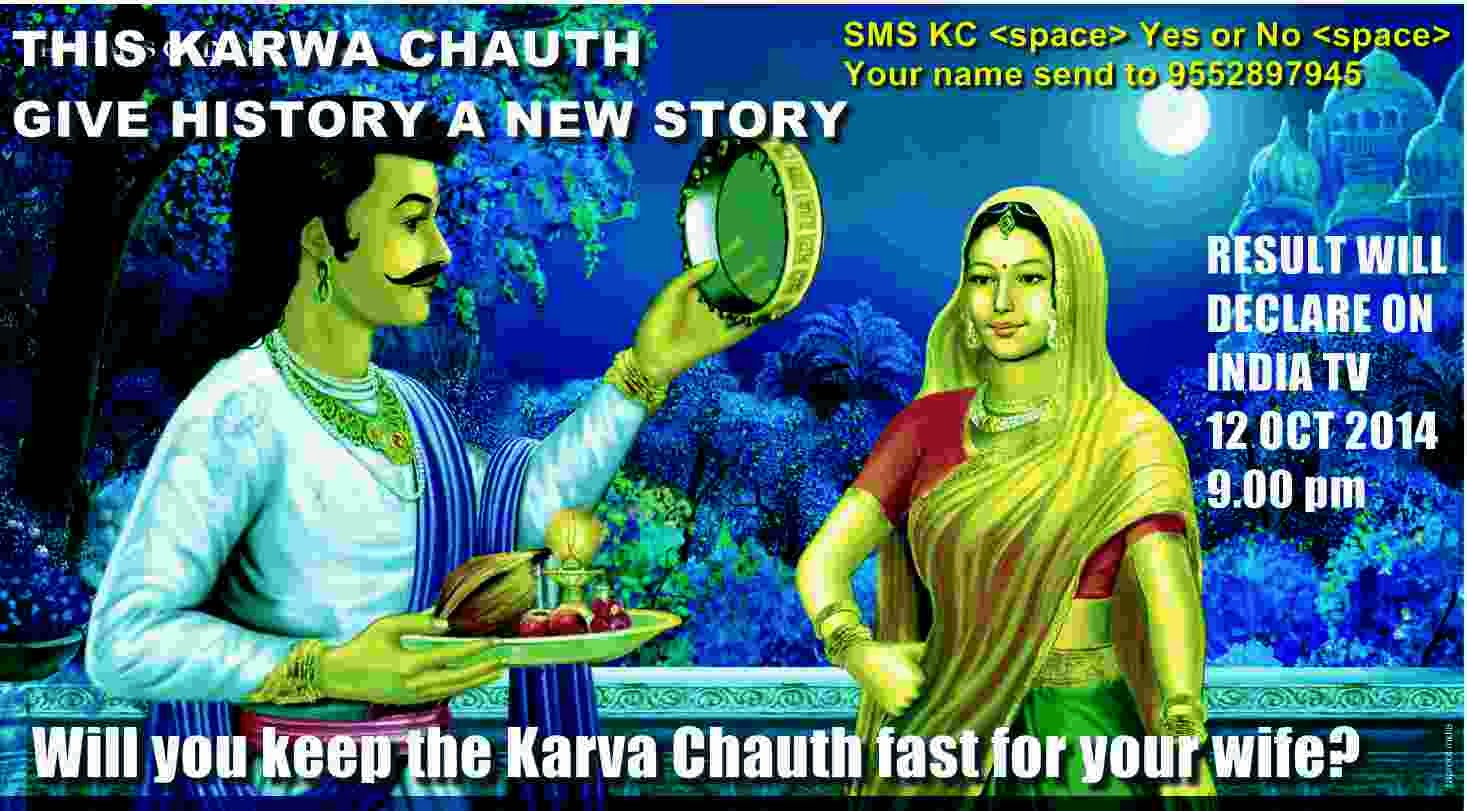 Happy Karva Chauth 2014 Sms In Hindi Message Wishes Funny Joke In ...