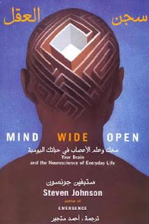 تحميل كتاب سجن العقل PDF ستيفن جونسن