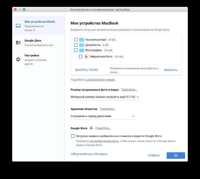 Google Drive MacOS