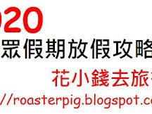 2020年香港假期日曆+請假攻略