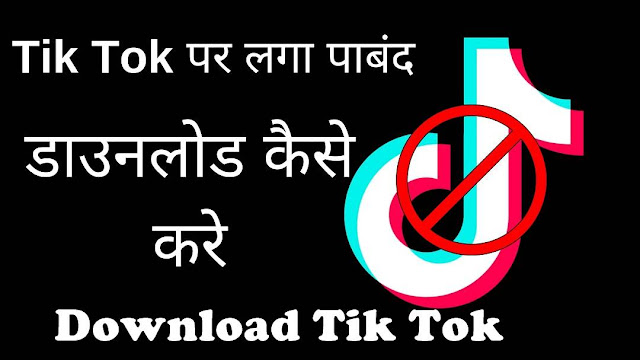 How To Download Tik Tok App After Banned